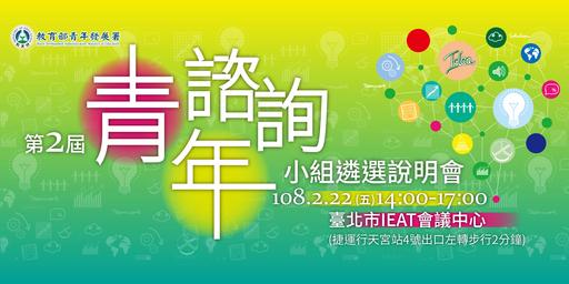 第2屆青年諮詢小組遴選說明會
