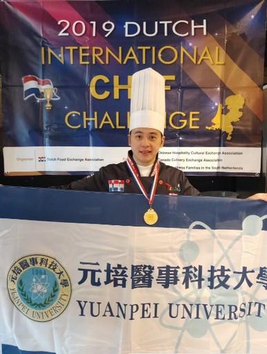 元培餐管系老師陳麒文在荷蘭國際名廚挑戰賽得金牌