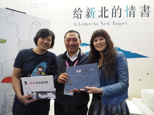 (左至右)孫心瑜老師、侯友宜市長、粘忘凡老師推薦本展主打書《轉角新北練習曲》