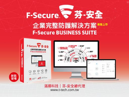 芬-安全F-Secure Business Suite 14新裝上市 為各種規模的企業提供高度擴展的業務安全性