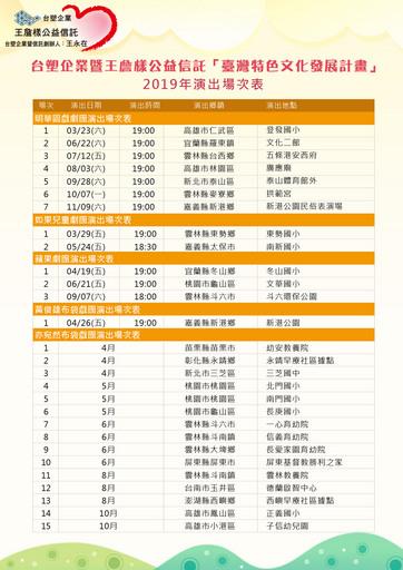 台塑企業暨王詹樣公益信託 2019年臺灣特色文化發展計畫 演出場次表