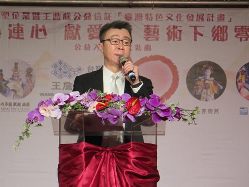 台塑企業暨王詹樣公益信託 王文堯諮詢委員致詞