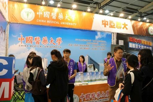 中國醫大參加「大學暨技職校院多元入學博覽會」台中場洽詢學子相當踴躍。