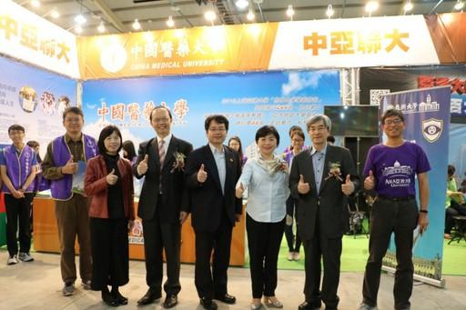 台中市楊瓊瓔副市長前來中國醫大參展攤位加油鼓勵。