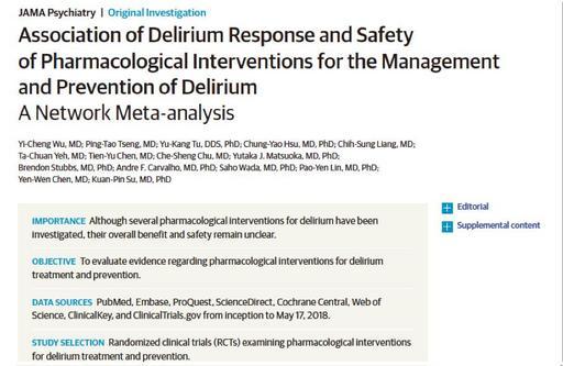 國際期刊JAMA Psychiatry刊載蘇冠賓教授團隊研究成果。