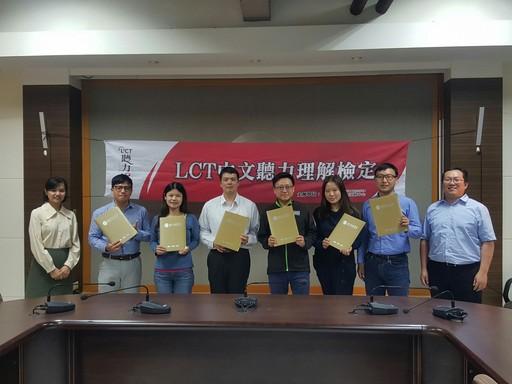 通過LCT中文聽解檢定的「凱爾管理顧問公司」企業講師群