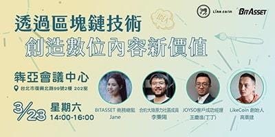 亞太易安特科技有限公司(BITASSET)將於本月23日(周六)下午兩點在台北犇亞會議中心舉辦-「透過區塊鏈創造數位內容新價值」論壇,邀請重量級講者與會參與對談。包含:LikeCoin創始人高重建、BITASSET商務總監 Jane、JOYSO客戶成功經理 王慶進、合約大陸原力社區成員 李秉陽。會中除了有精采對談外,BITASSET還將在會中宣布與LikeCoin合作並簽署上幣協議,本次活動全程免費,敬邀民眾踴躍參與。  活動報名網址為: https://www.accupass.com/event/1902270300001410408830