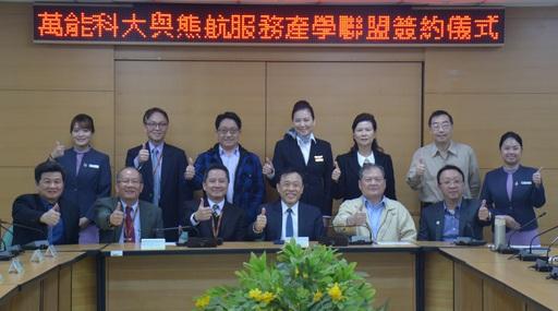 萬能科技大學與熊航服務產學聯盟簽約儀式圓滿成功