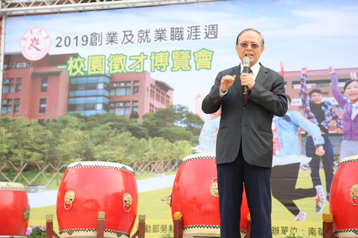 南華大學舉辦校園徵才,76家廠商進駐提供近萬職缺,林聰明校長致詞。