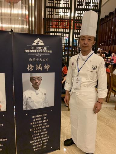 景文科技大學學生徐炳坤獲得海峽兩岸美食高峰論最高榮譽兩岸十大名廚獎章。
