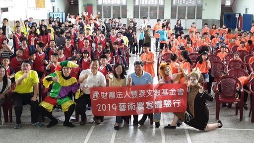 豐泰文教基金會2019藝術饗宴體驗行首站從石龜國小開跑