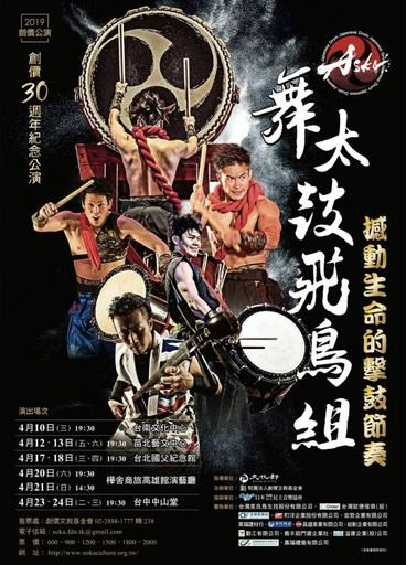 英代外語贊助「舞太鼓飛鳥組」,用國際級藝文表演看世界