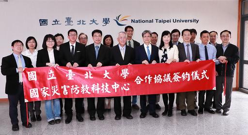 臺北大學與國家災害防救科技中心簽約結盟