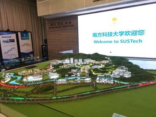 大陸深圳的南方科技大學。