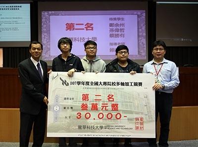 全國首屆CNC加工競賽,龍華科大機械系學子鄭余州、孫偉哲、蔡勝有獲亞軍。