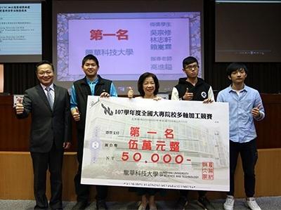 全國首屆CNC加工競賽,龍華科大機械系學子吳宗修、林志軒、賴嵩霖奪冠軍。