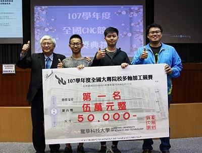 國立新營高工學子獲全國CNC加工競賽高中職組冠軍。