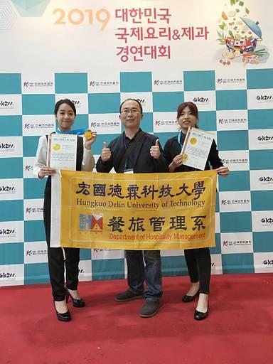 宏國德霖科大餐旅系日前參加2019年韓國KICC國際料理雞尾酒大賽,榮獲雙金,戰力驚人。