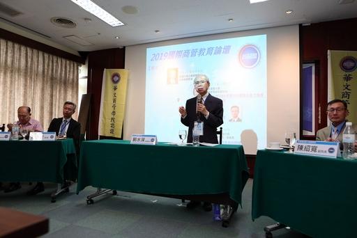 2019國際商管教育論壇I