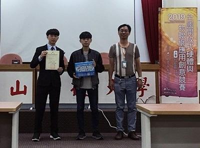 龍華科大學生參加2019全國開放式硬體與物聯網應用創意競賽,作品智慧電燈開關讓家居更便利,獲佳作肯定。