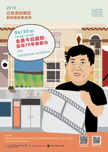 6月30日「全美今日戲院-臺灣70年老戲台」講座海報。