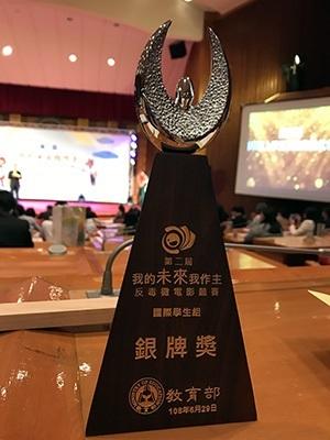 龍華科大文創系與泉州專班學生,勇奪教育部反毒微電影國際學生組銀牌。