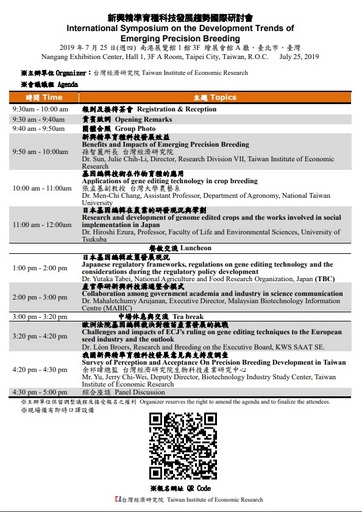 新興精準育種科技發展趨勢國際研討會議程與報名網頁 QR Code