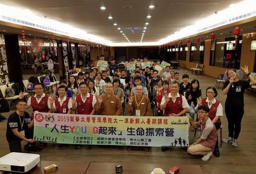 南華大學舉辦生命探索營,培養學生團隊精神與集體創作能力,讓人生YOUNG起來。