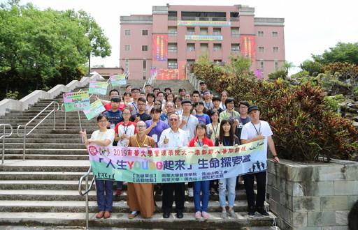 南華大學舉辦生命探索營,營隊出發前與林聰明校長合影。