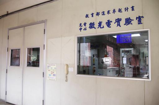 中央大學微光電實驗室是許多原創技術的孕育基地。