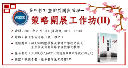 ACCSB策略開展工作坊(II)