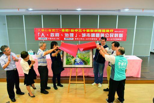 劉俐穎老師(左三)有感於中臺科大對圳路的用心,特贈圳路手繪圖,進行揭畫儀式