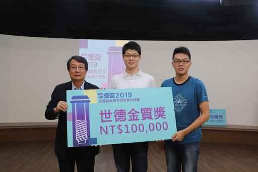 世德金質獎及10萬元獎金則由高科大模具工程系學生薛宇軒、顏景辰奪得。由世德工業董事長陳光裕(左)頒獎