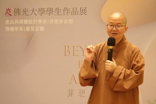 佛陀紀念館館長如常法師代表佛大董事長慈惠法師致詞,讚歎學生創意專業的表現。