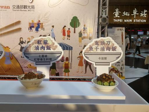 「經濟部2019臺灣滷肉飯節」 臺東縣有四家餐廳獲選 饕客頻讚賞!
