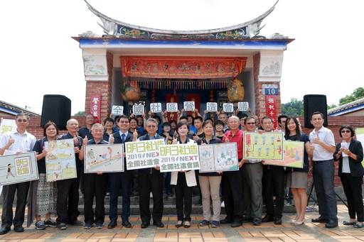 文化部長鄭麗君(前排中)、臺中市副市長令狐榮達(左6)及石岡媽媽等一同宣告全國社區營造會議啟動