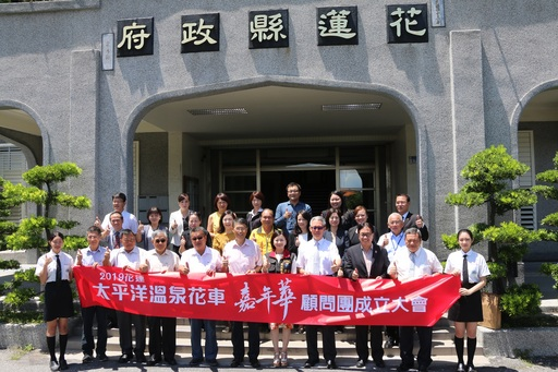 太平洋溫泉花車嘉年華顧問團成立  集思廣益行銷花蓮國際知名度