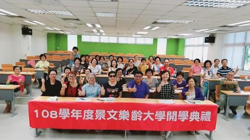 景文科技大學108學年度樂齡大學開學典禮。