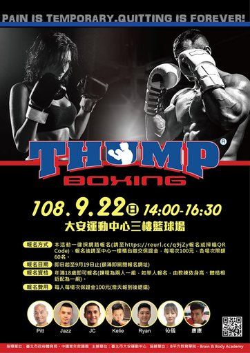 2019 Get! THUMP BOXING@DASC High翻大安運動中心