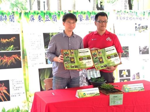 108年度友善屏東原生種瀕危植物移植揭牌活動