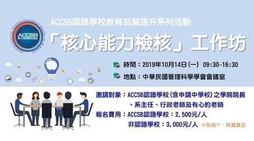 ACCSB「核心能力檢核工作坊」