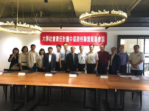 各校出席大學社會責任計畫中區跨校聯盟簽屬會議代表合影。