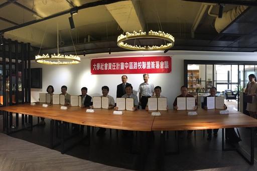 中國醫藥大學與中部大學院校簽訂「大學社會責任實踐計畫跨校聯盟」備忘錄合影。