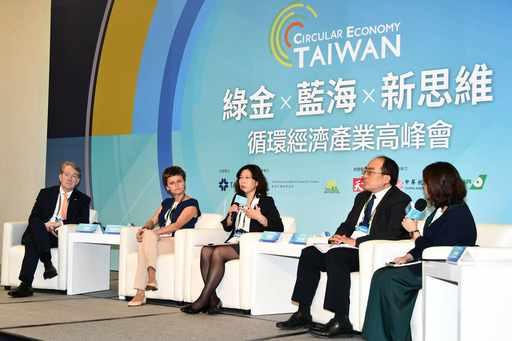 「循環經濟產業高峰會」邀請國內外講師分享循環經濟發展趨勢及成功經驗。