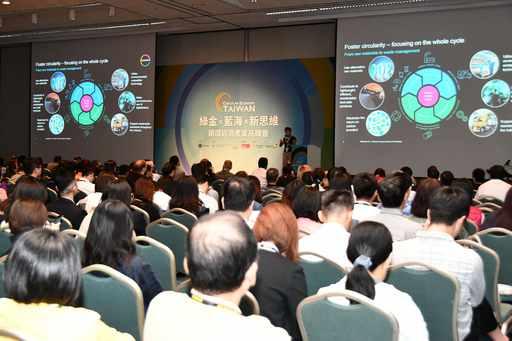 「循環經濟產業高峰會」共吸引超過800名聽眾與會