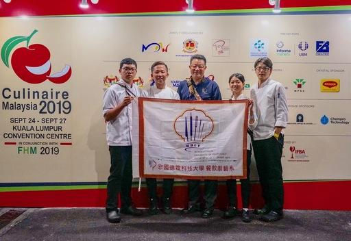 宏國德霖科大廚藝系參加「2019 FHM馬來西亞吉隆坡廚藝挑戰賽」,45分鐘內需完成二項作品,榮獲2金1銀、3銅、1佳作,是為宏國德霖之光。