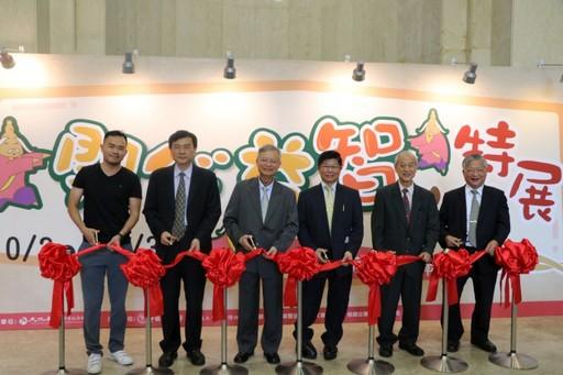 中國醫藥大學舉辦「開心益智人參特展」剪綵揭幕。