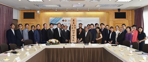 「東亞人文社會科學研究院」揭牌,出席貴賓合影。