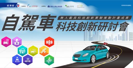 資策會科技法律研究所將於今年11月27日在集思交通部國際會議中心國際會議廳舉辦「自駕車科技創新」研討會