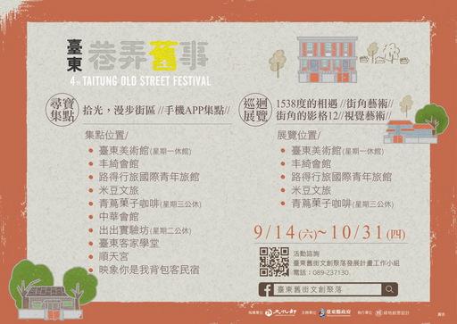 2019臺東巷弄舊事生活節 「拾光,漫步街區手機APP地圖 你集點了沒?」